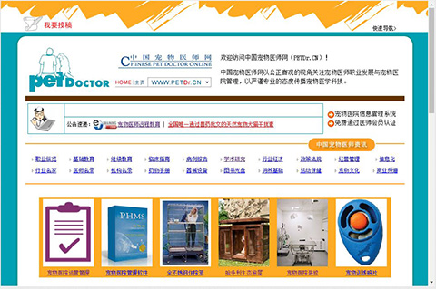 中国宠物医师网