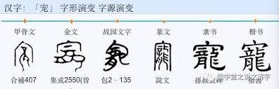 """""""宠""""字形演变"""