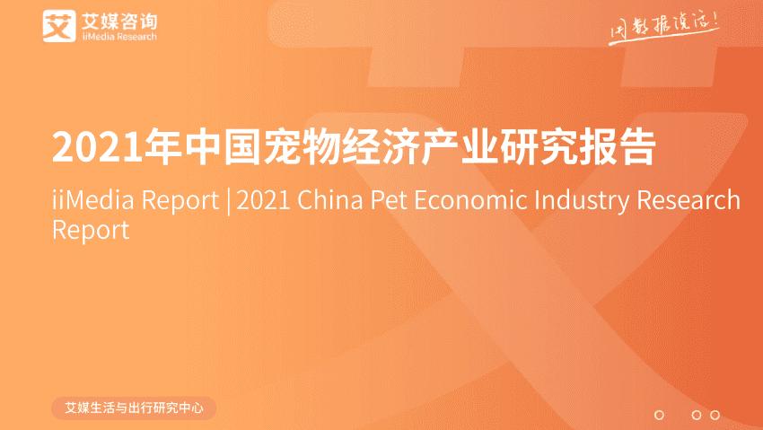 艾媒咨询_2021年中国宠物经济产业研究报告.png